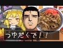 二軍淫夢グルメ劇場「RI君の牛丼童貞卒業☆」