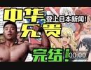 ニコニコ動画ランキング1位に喜ぶ中華兄貴【筋肉外交】