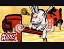 #23【大神 絶景版】ちょっと神絵師になってくる【実況プレイ】