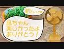【凪めし】「凪のお暇」端っこレシピ集【再現料理】