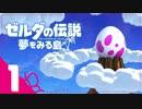 不思議な島での新たな冒険#1【ゼルダの伝説 夢をみる島実況】