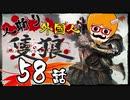 【隻狼/SEKIRO】人斬り欧米人が逝く!第58話「水生のお凛戦」