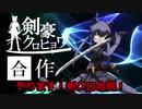 【MMD杯ZERO2予告動画】けもフレ剣豪クロヒョウ合作