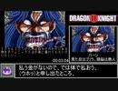 第947位:ドラゴンナイト2 RTA 03:06:34 Part1/6【PCエンジン】