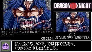ドラゴンナイト2 RTA 03:06:34 Part1/6【PCエンジン】