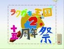 Graffiti Monsters【ラクガキ王国2_十五周年祭】