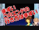 【エクス・アルビオ】606号室、全5種ENDそして!?