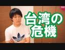 【台湾の危機】中国の影響でソロモン、キリバスが台湾と国交断絶