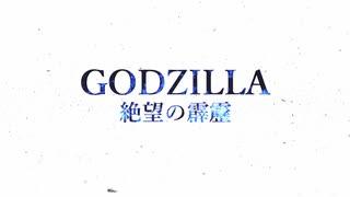 【MMDゴジラ】-GODZILLA 絶望の霹靂-【予