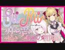 【サンプル版】鷹宮リオンさんの恋愛100の質問(*ノωノ)#SiiRii【にじさんじ/椎名唯華】