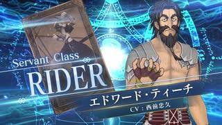 【FGOAC】エドワード・ティーチ参戦PV 【Fate/Grand Order Arcade】サーヴァント紹介動画