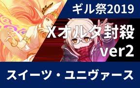 【FGO】スイーツユニヴァース 全ターンXオルタ封殺ver2【ギル祭2019/超高難易度】