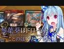 【MtGアリーナ】琴葉葵はドローしたい!ことのはアリーナ! #2【VOICEROID実況】