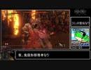 Oniiwa Gatabe Masataka will subdue his father-in-law 【 SEKIRO 】