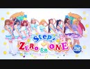 【AquaLuce+°】Step! ZERO to ONE 踊ってみた【ラブライブ!】