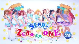 【AquaLuce+°】Step! ZERO to ONE 踊って