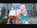 ONE Day at a Time 第5話「あかり」【CeVIO&VOICEROID劇場】