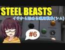 """【現用戦車シム】1から始める現用戦車""""SteelBeasts""""ボイロ実況 #6"""