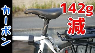 【ロードバイク】カーボンシートポストに交換で軽量化