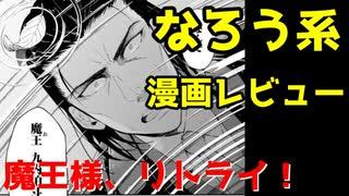 【なろう系漫画レビュー】魔王様、リトライ!【ゆっくりアニメ漫画考察】