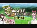 【TRPG】やろうぜ!オラクルエンジンPart2【オラクルエンジン】
