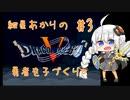 【VOICEROID実況】紲星あかりの勇者を子づくり♡#3【ドラクエ5】