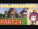 きりたんぽっぽの国作り part24