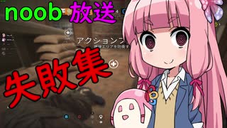 【R6S】noob放送_nh №71