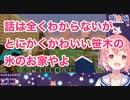 【Minecraft】話は全くわからないが、とにかくかわいい笹木の氷のお家【にじさんじ 切り抜き ASMR】