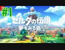 『ゼルダの伝説 夢をみる島』実況プレイ Part1