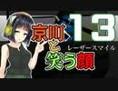 【Killer7】京町と笑う顔 13