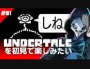 卍【Undertale】を初見で楽しみたい01