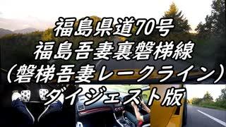 【車載動画】またまたマニュアル車を堪能してみた17【磐梯吾妻レークライン(ダイジェスト版)】