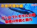 【潜水艦】 次世代潜水艦 コンセプトモデルを三菱重工業が発表 その性能がすごい