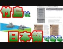 【ブログネット・没】世界は「竹島は日本領」と認めていた。