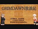 【Grim_Dawn】システム解説 第3回【Cevio実況】