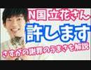 【泥酔】N国 立花さんの謝罪のうまさを心理学的に解説