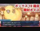 Fate/Grand Order ドゥムジ ボックス10箱目開封ボイス