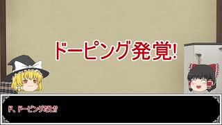 ゆっくり日本競馬史part25【疑惑の英雄編】