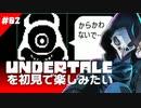 第62位:卍【Undertale】を初見で楽しむのでからかわないで02