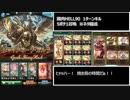 【グラブル】火有利古戦場HELL90ワンキル【非AT5ポチ1召喚】