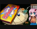 【マリオパーティ3】普通に楽しむストーリー -16-【VOICEROID実況】