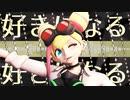 【ルチアモデル配布】どぅーまいべすと!/天才ロック【プロメアMMD】