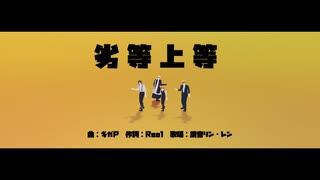 【MMD杯ZERO2予告動画】劣等上等三国【APヘタリアMMD】