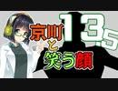 【Killer7】京町と笑う顔 13.5(解説回)