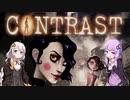 休職中な結月ゆかりのPCゲーム回顧録「contrast」【VOICEROID実況】