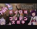 【Crusader Kings2マルチ】ボイロ娘ブリテン大抗争 #04【VOICEROID実況】