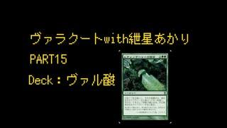 【MO】ヴァラクートwith紲星あかりPart15【モダン】