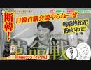 【断韓】日韓首脳会談「やらねーぜ!」戦略的放置だ|みやわきチャンネル(仮)#580Restart439