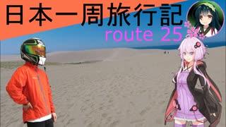 【結月ゆかり車載】日本一周旅行記【route